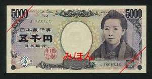 Author Higuchi Ichiyo was chosen for the Japanese bill of 5,000 yen